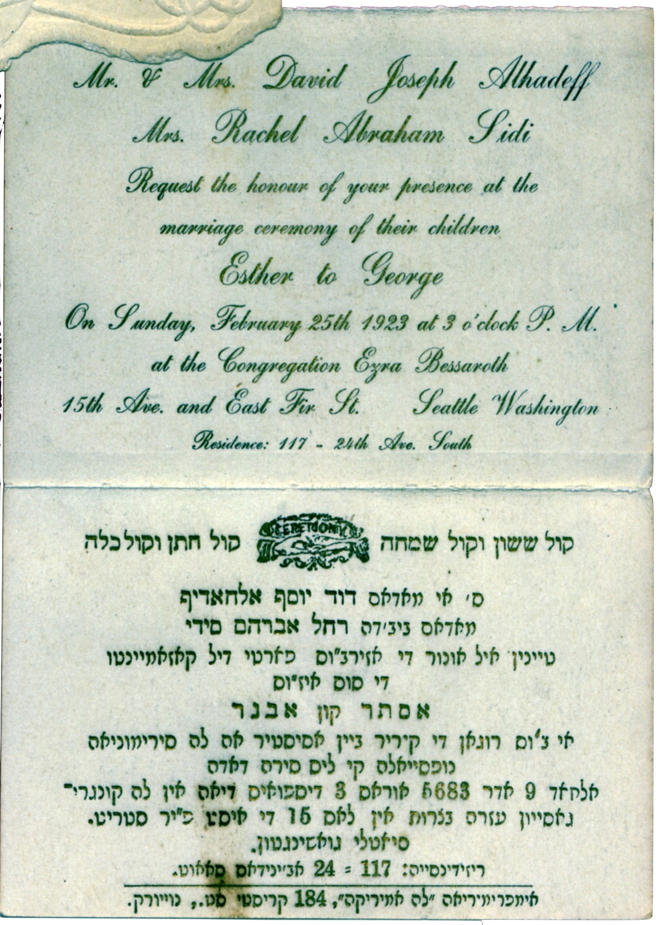 Invitation to the wedding of Ester Sidi and Avner [George] Alhadeff
