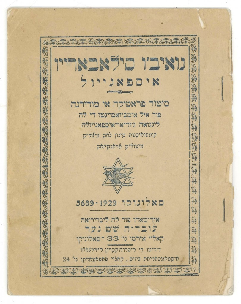 A rare Ladino text published in 1929