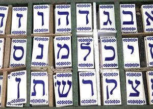 Hebrew letter cards