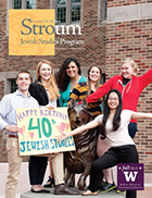 2013 Stroum Center Newsletter Cover