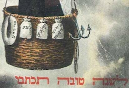 Closeup of Yiddish text