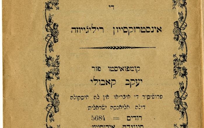 Livro de instruksion religioza traduizido y kompuesto por eskolas Judias de Oriente (Rhodes, 1924)