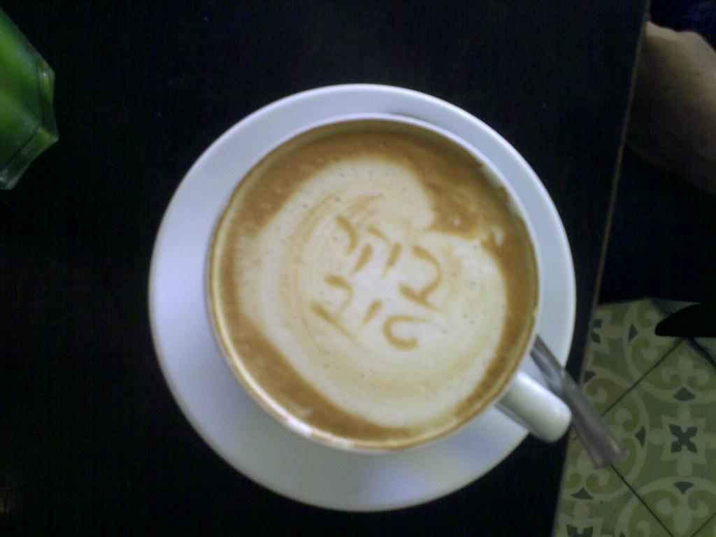 Hebrew Coffee Art