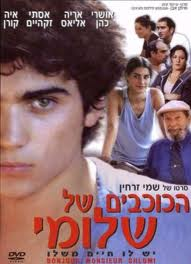 Shlomi Movie Poster
