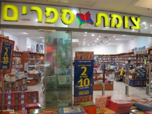 hebrew prose