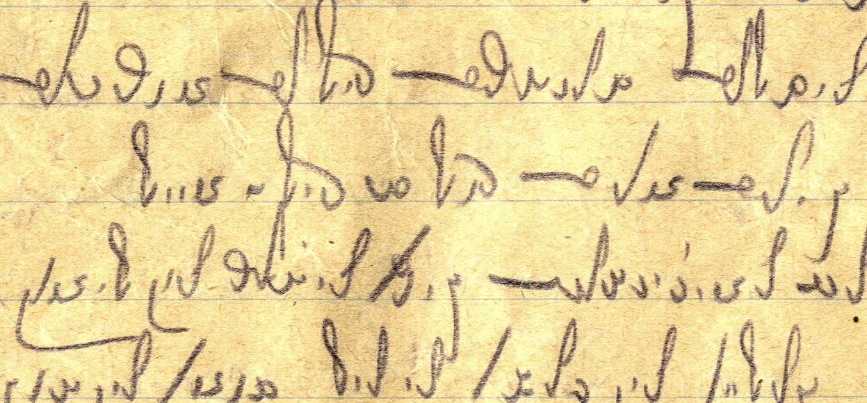 A page of Ladino handwriting from the notebook of Leon Behar. Courtesy of the Sephardic Studies Digital Library & Museum.