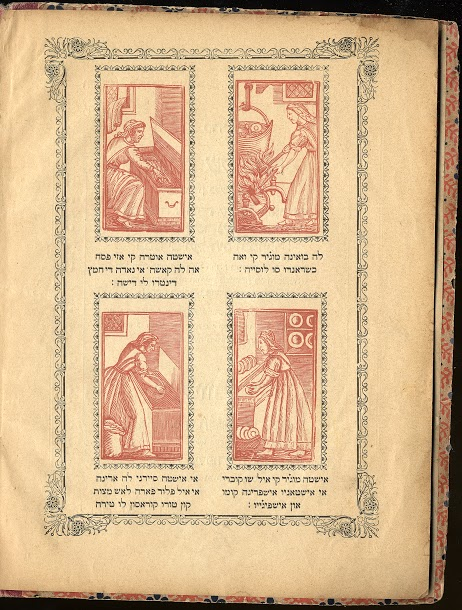 Woodcut illustrations from the Ladino Haggadah published in Livorno, Italy ca. 1903-04. Courtesy of Susan Solomon and the Sephardic Studies Digital Library & Museum.
