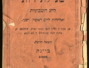 Shavuot Seder Megilat Rut le-hag ha-Shavuot, courtesy of Elazar Behar. Image courtesy of the Sephardic Studies Digital Library & Museum.