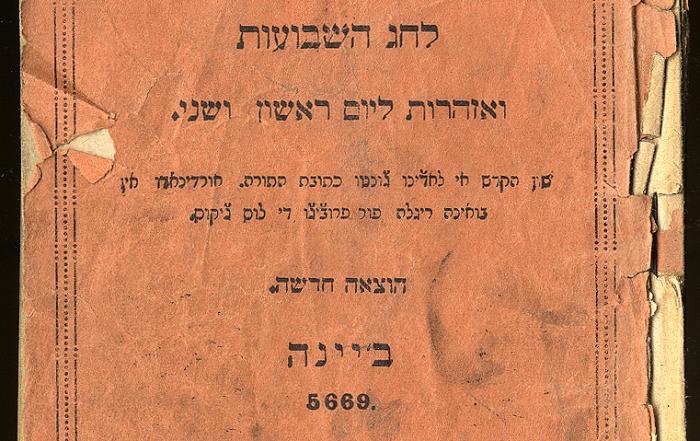 Shavuot Seder Megilat Rut le-hag ha-Shavuot courtesy of Elazar Behar