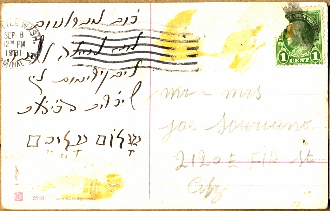 """Vos agradamos una anyada alegre eskritos en livros de vida, Shalom alehem."" [We wish you a happy [new] year, may you be inscribed in the books of life. Peace unto you.] Image courtesy of Marlene Souriano Vinikoor and the Sephardic Studies Digital Library."