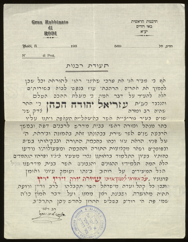 Rabbi Dr. Isidore Kahan's Te'udat Rabbanut