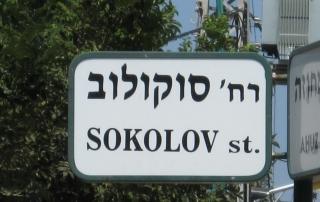 Sokolov street sign in Ra'anana, Israel. Photo courtesty of Naomi Sokoloff.