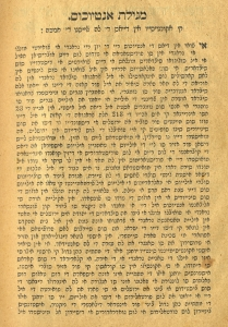 The first page of Megillat Antiochus from Ḳehilat Yaʻaḳov edited in Belgrade in 1904. UW # 723