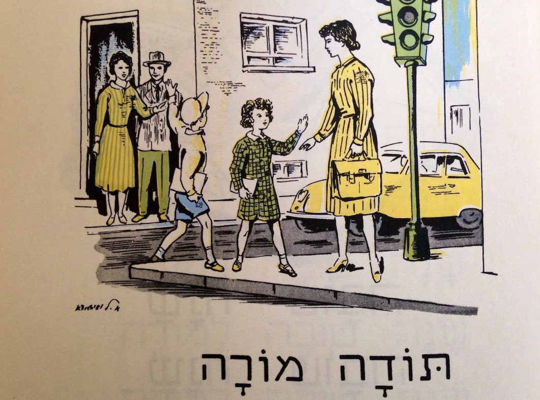 "Hebrew primer, ""Sefat Yisrael,"" published in Canada in 1961. The Hebrew caption says ""Todah Morah"" (Thanks Teacher). Image courtesy of Hannah Pressman."