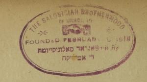 Stamp of the Salonican Brotherhood
