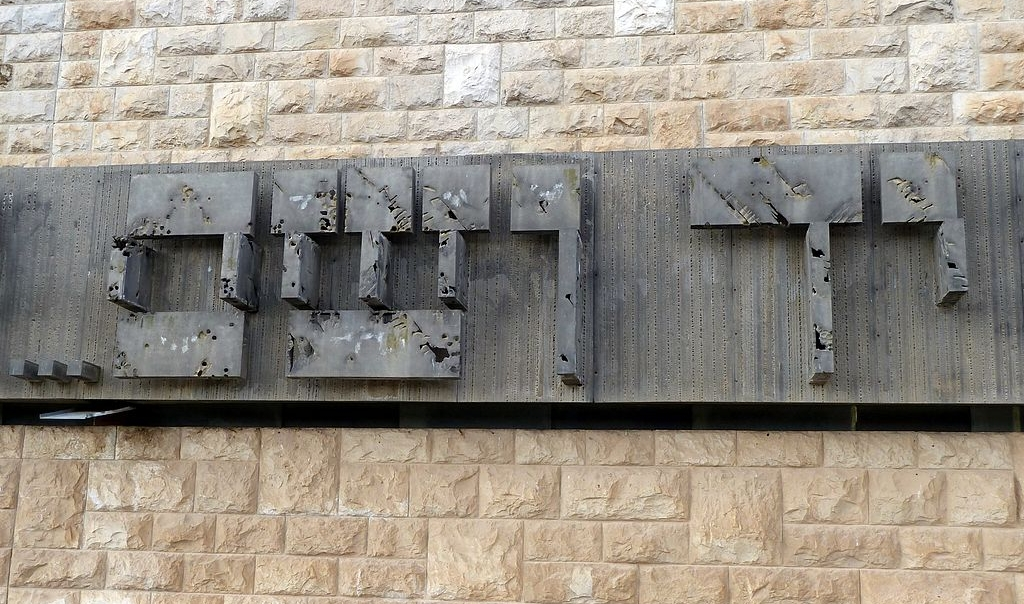 The Hebrew sign for the Yad Vashem memorial in Jerusalem, Israel. Photo via Wikimedia.