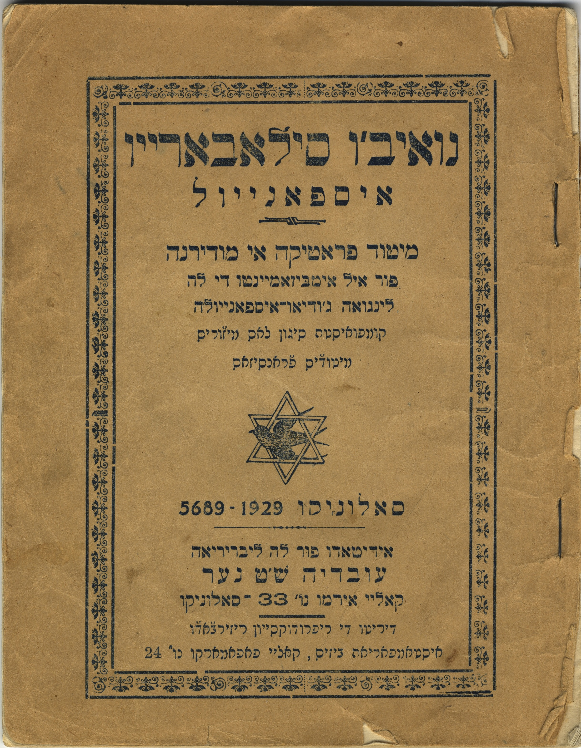 Learning Ladino–Then and Now