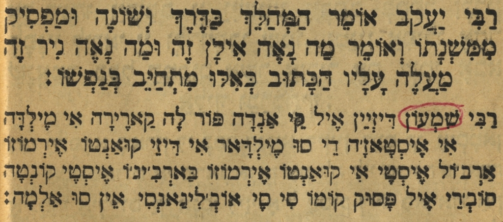 Text of Pirke Avot edited by Hazzan Isaac Azose.
