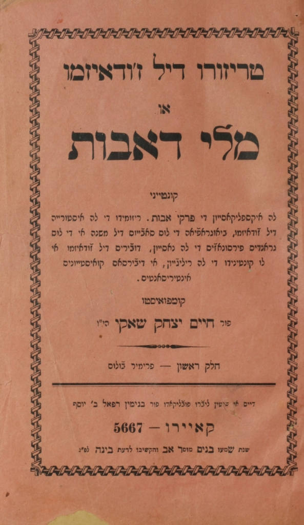 Rabbi Haim Shaki's Trezoro de Djudaizmo published inCairo, 1907). (Courtesy of Richard Adatto)