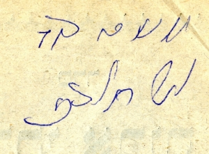 Soletreo signature of Moshe David Alhadeff.