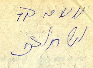 Soletreo signature of Moshe David Alhadeff.