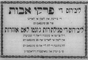 Advertisement for Vienna editions of Pirke Avot in Ladino.