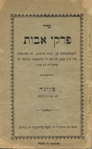 Title page of Seder Pirke Avot, published in Vienna, 1897. (Courtesy of Isaac Azose.)