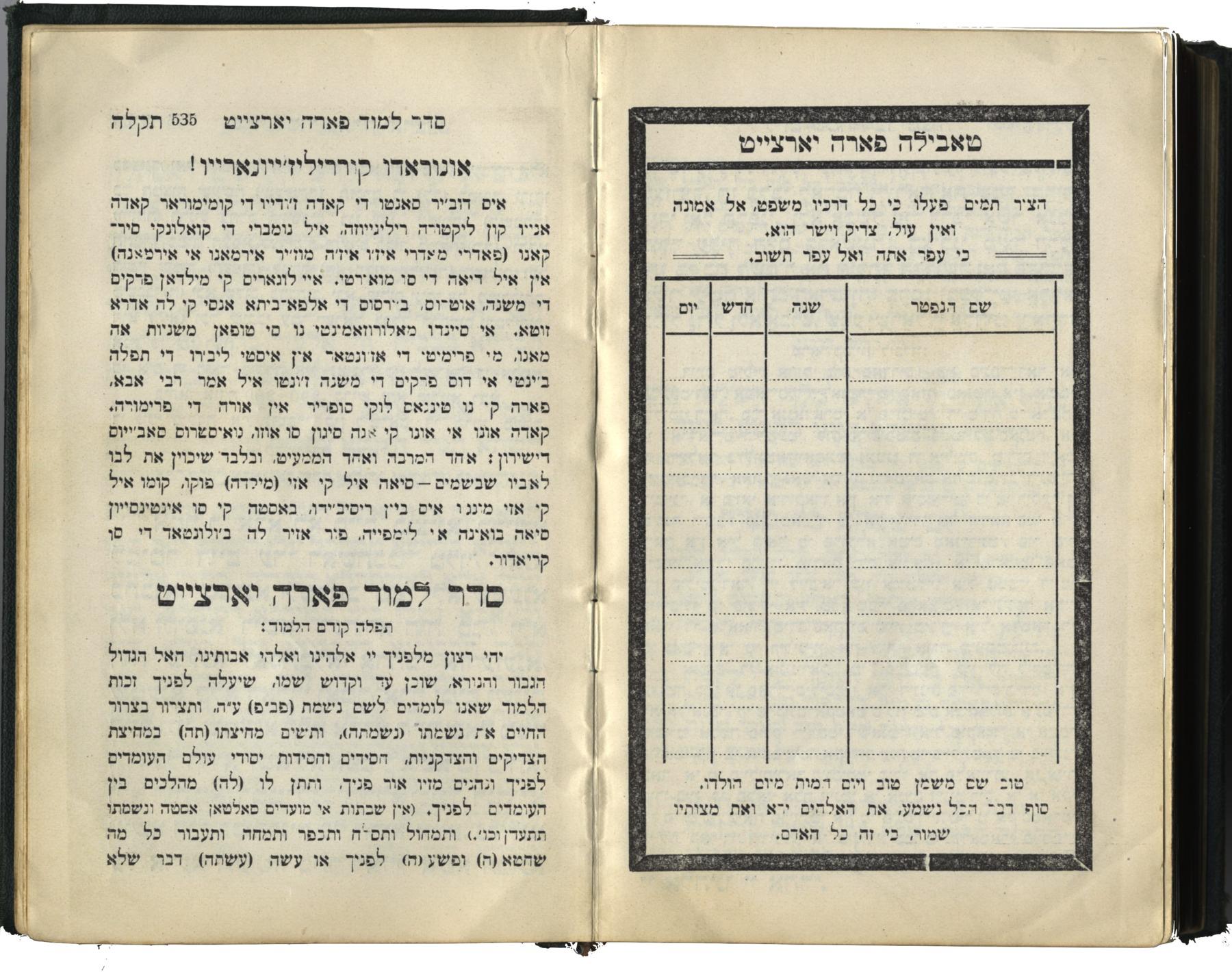 Yahrtzeit tables printed inside 20th century prayer books