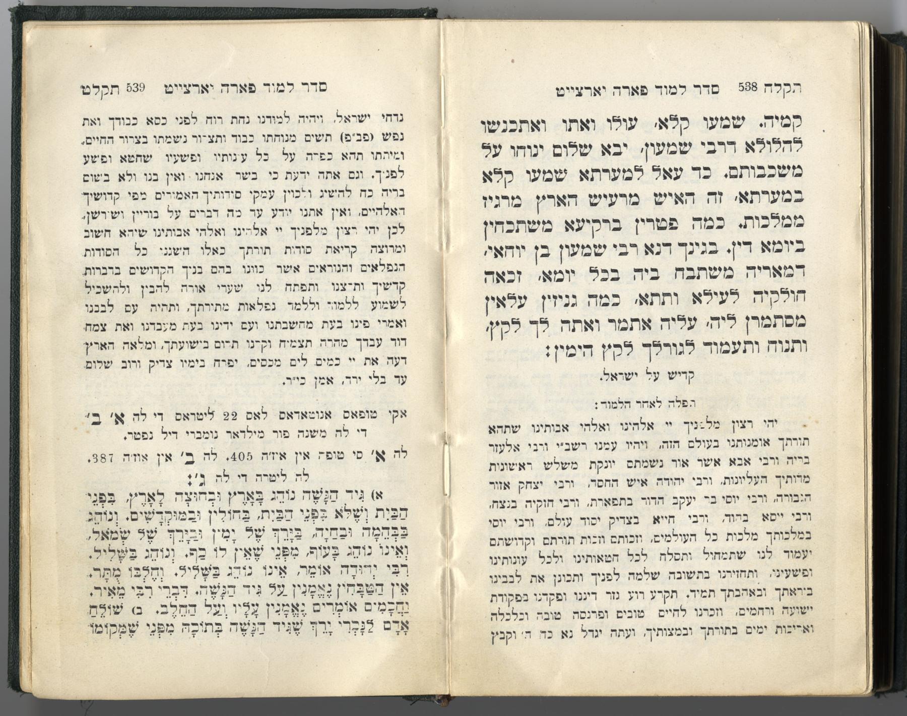 Sidur Tefilat Imanuʾel : le-ahenu ha-Sefaradim ule-limud ha-dat be-bate ha-sefer