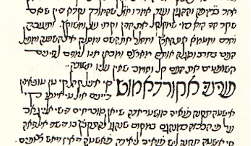 Soletreo is the cursive script of Ladino, or Judezmo, the Judeo-Spanish spoken by Sephardic Jews.