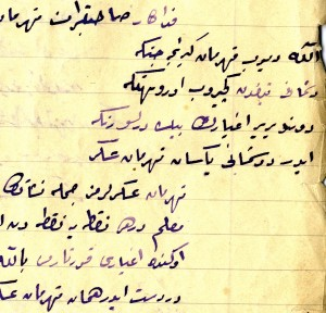 Ottoman handwriting from the notebook of Yehuda Leon Behar