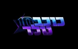 Kohav Nolad Logo