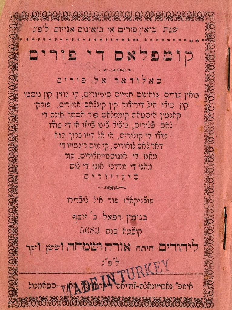 Front cover of Komplas de Purim Saludar el Purim