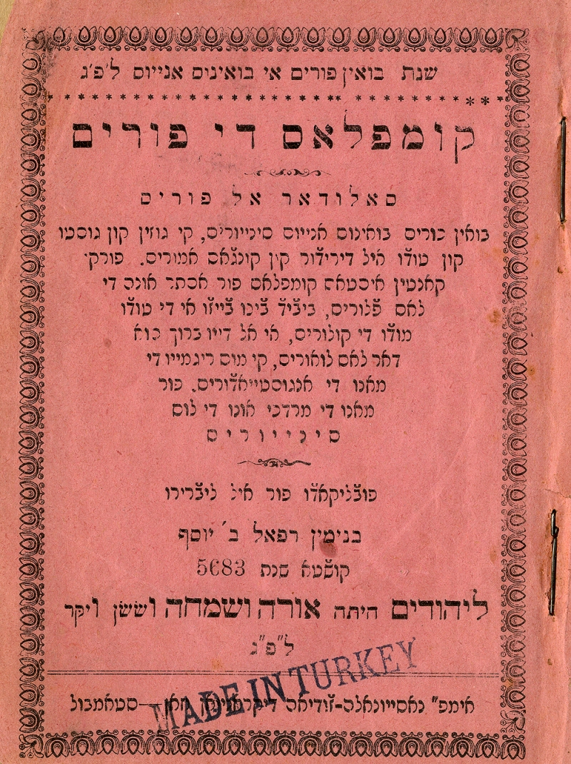 Cover, Komplas de Purim Saludar el Purim. Printed in Istanbul in the Hebrew year 5683 (1922 or 1923). Published by Benjamin Raphael ben Yosef.
