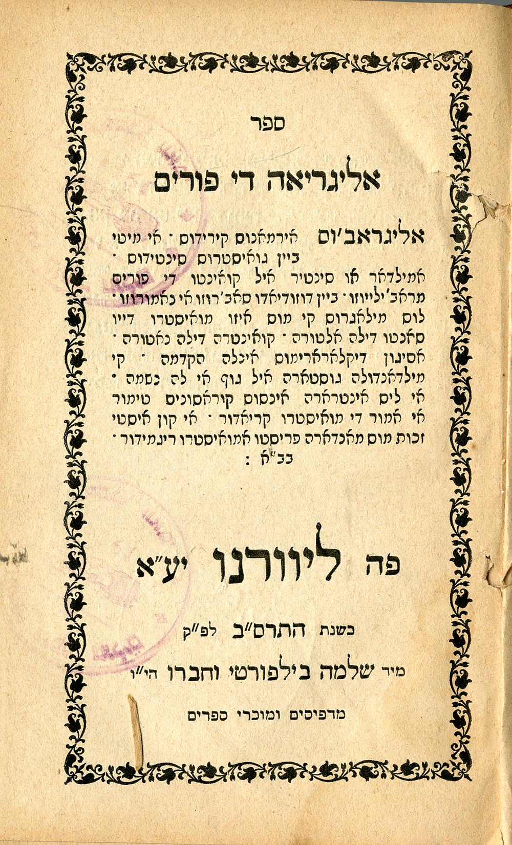 Title page, Sefer Alegria de Purim, published in Livorno in 1902 by Solomon Belforte.