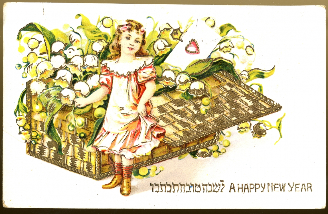 Jewish New Year card sent to the Souriano family in Seattle. Couresty of Marlene Souriano-Vinikoor and the Sephardic Studies Digital Library.