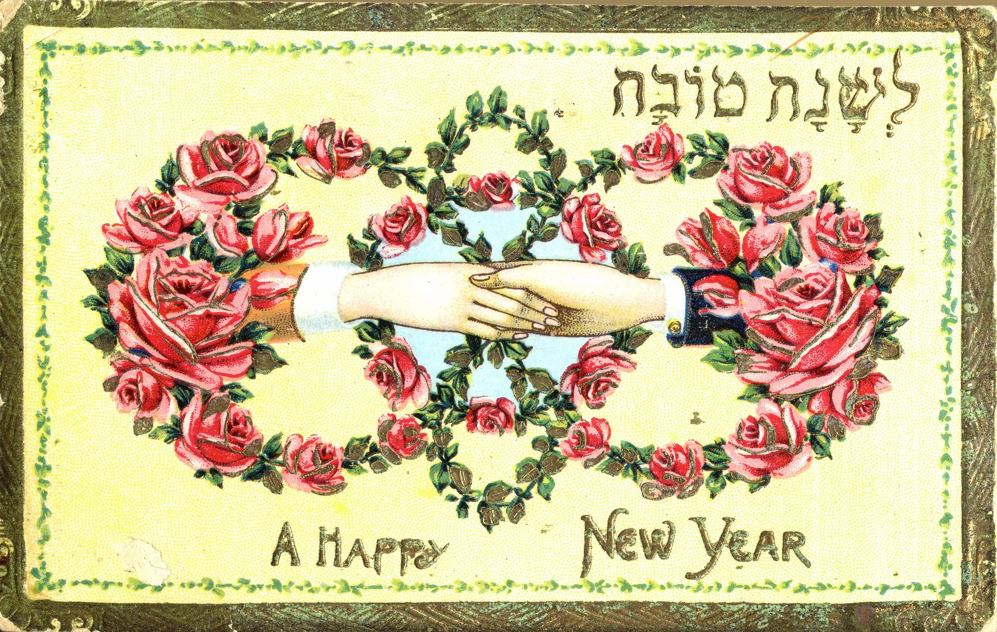 "Happy New Year postcard showing interlocking rings of roses containing two joined hands. At the top, the card says ""L'shanah tovah"" in Hebrew; at the bottom, it reads ""A Happy New Year"""