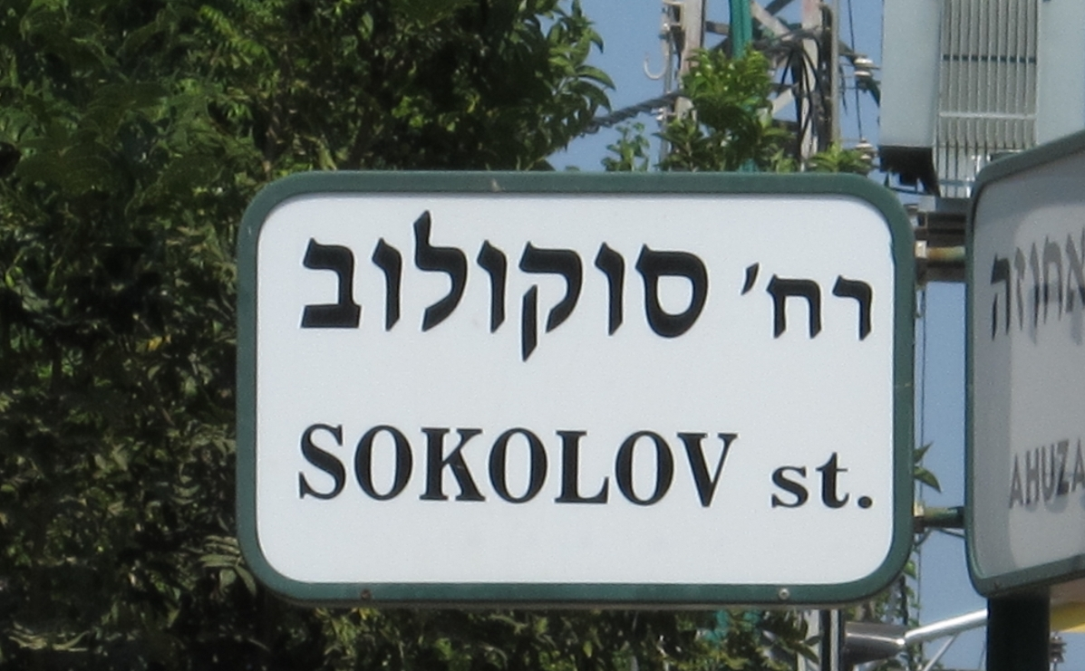 Sokolov street sign in Ra'anana, Israel. Photo courtesty of Naomi Sokoloff.