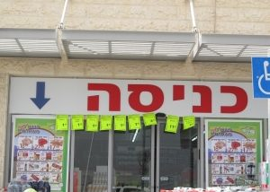 Entrance to a store in Hebrew