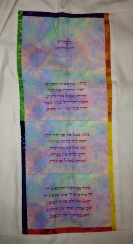 A tallit (prayer shawl) inscribed with the Hebrew poem that Robert Whitehill composed for his cousin. Via the Stroum Center for Jewish Studies.