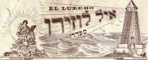 1-2 Luzero Sefaradi