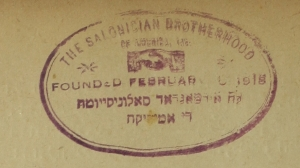 Stamp of the Salonican Brotherhood