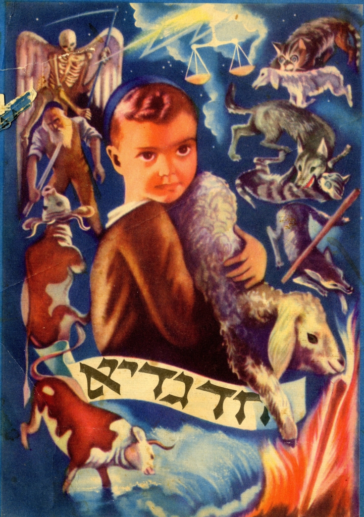 Illustration from Agada sel Pasxa, Salonika 1955