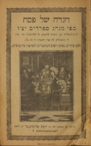 Title page of Schlessinger's Haggada shel Pesah