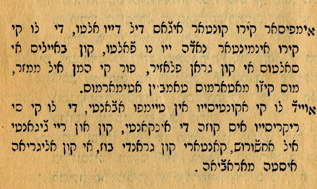 The first song in Benjamin Yosef's Komplas de Purim: Saludar el Purim