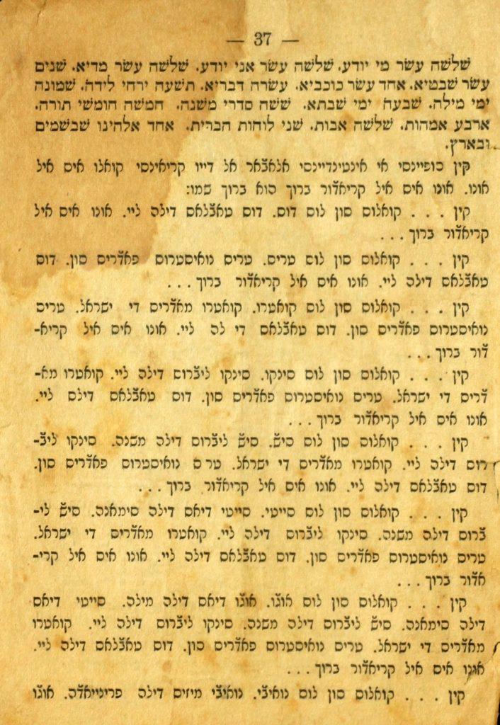 """Lyric passover songs lyrics : Who Knows One?"""" in Ladino: The Power of Oral Tradition at the ..."""