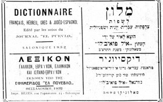 Four-language dictionary published by the journal El Puevlo (Salonica, 1933). Reprinted by permission of The National Library of Israel, Jerusalem