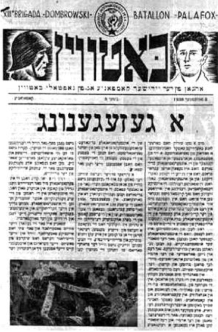 Front page of the printed journal with Hebrew characters