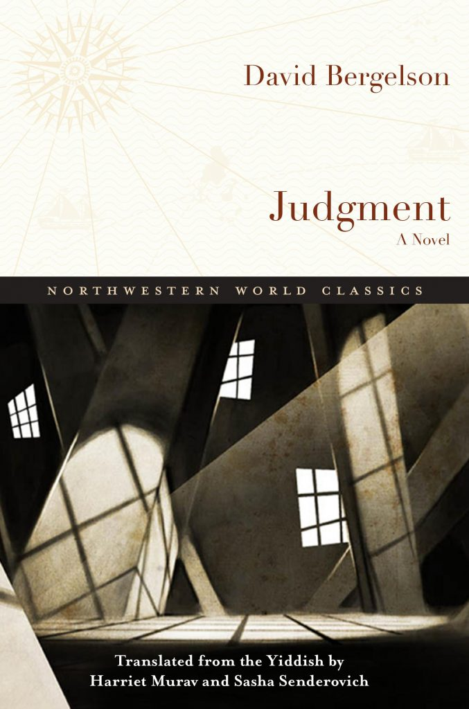 """Book cover for new translation of """"Judgment"""""""