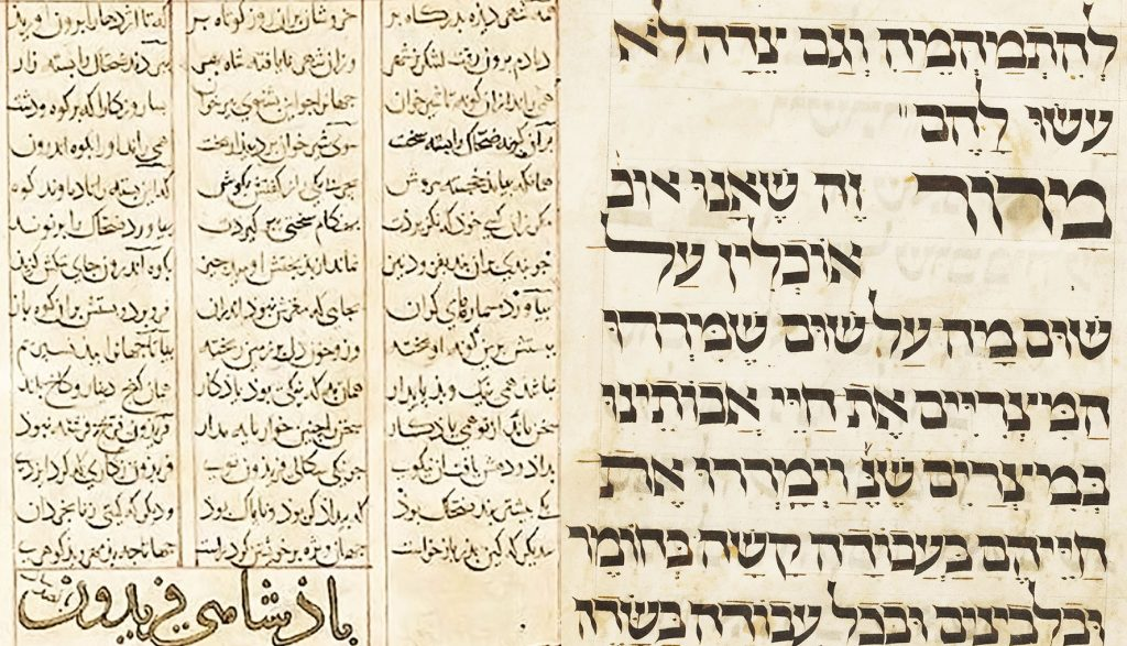 discovering the unexpected connections between persian and hebrew